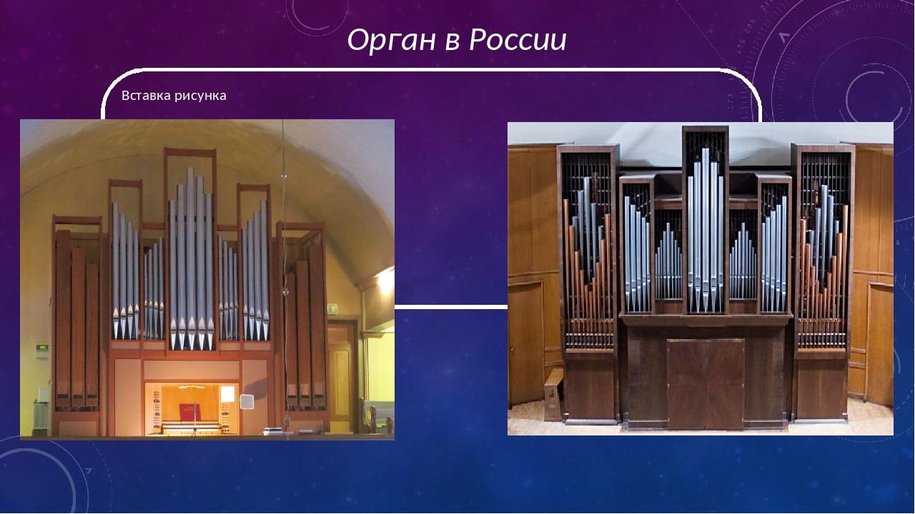 Орган в России