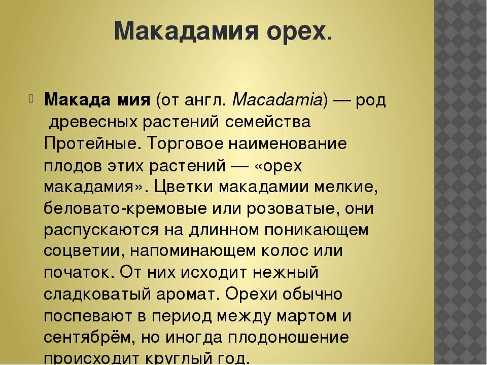 Макадамияорех. Макада́мия(отангл.Macadamia)—роддревесныхрастенийсеме...