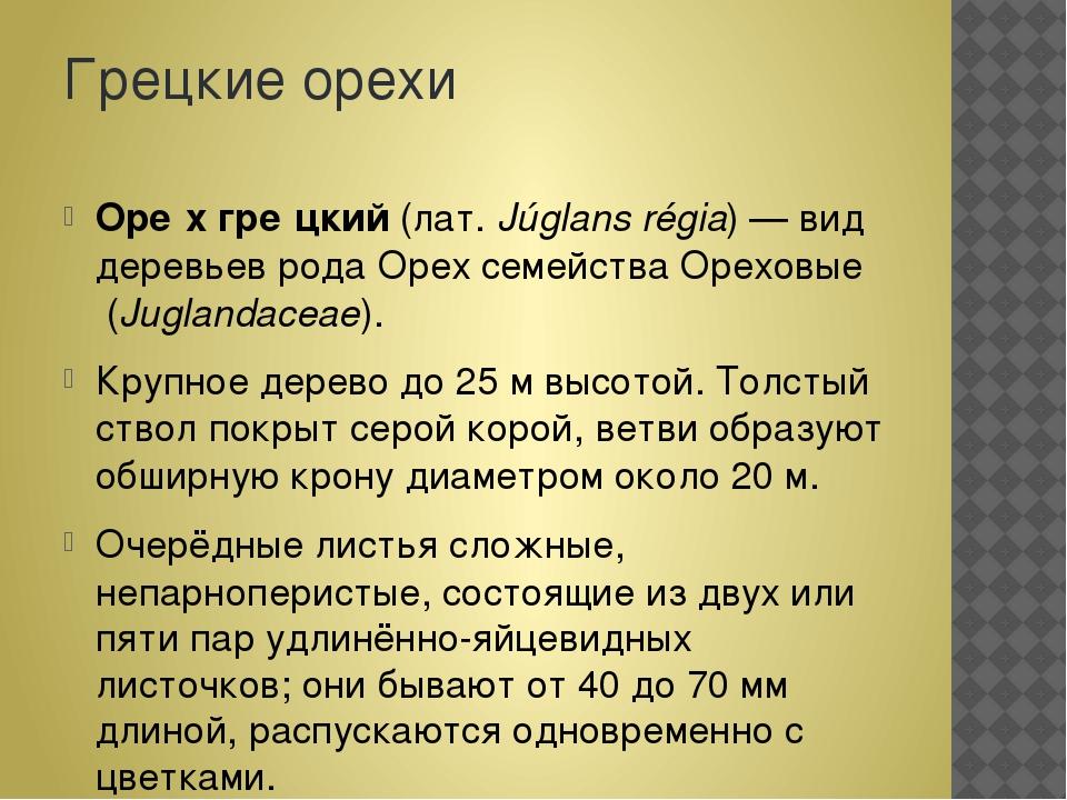 Грецкие орехи Оре́х гре́цкий(лат.Júglans régia)—виддеревьевродаОрехс...