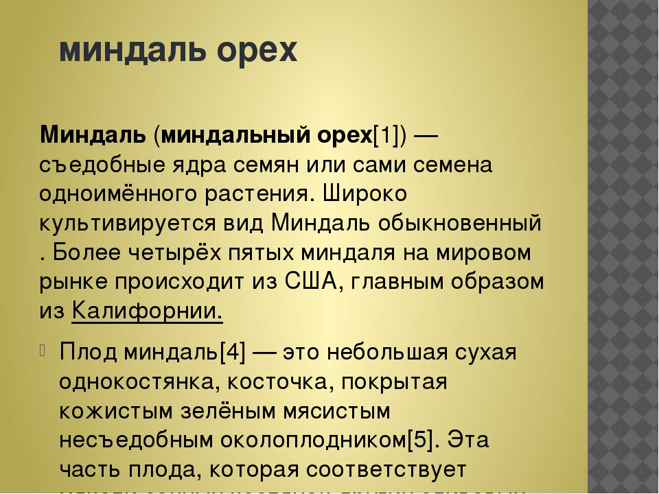 миндаль орех Миндаль(миндальный орех[1])— съедобные ядра семян или сами се...