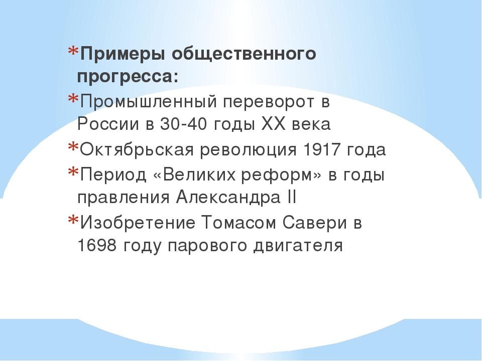 Примеры общественного прогресса: Промышленный переворот в России в 30-40 год...