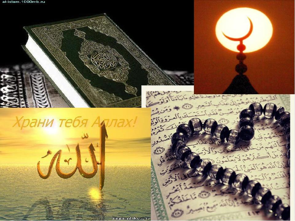 Открытка пусть хранит тебя аллах