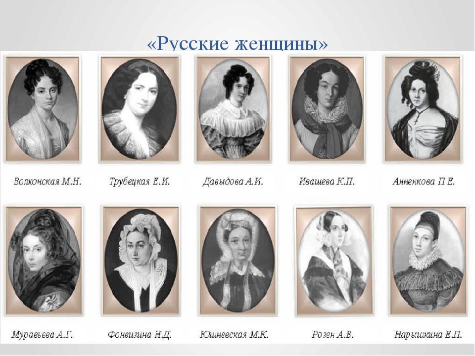 Картинки жены декабристов