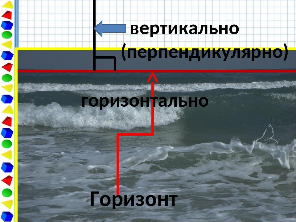 Горизонт горизонтально вертикально (перпендикулярно)