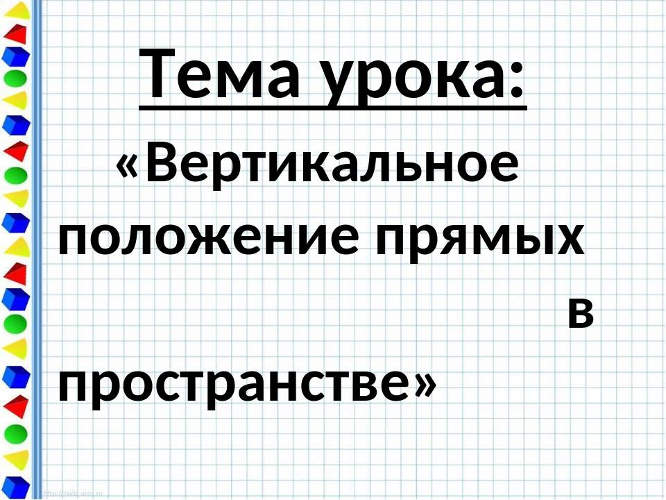 Тема урока: «Вертикальное положение прямых в пространстве»