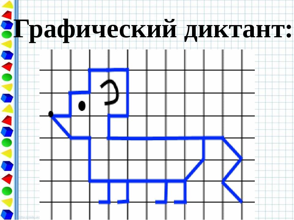 Графический диктант: