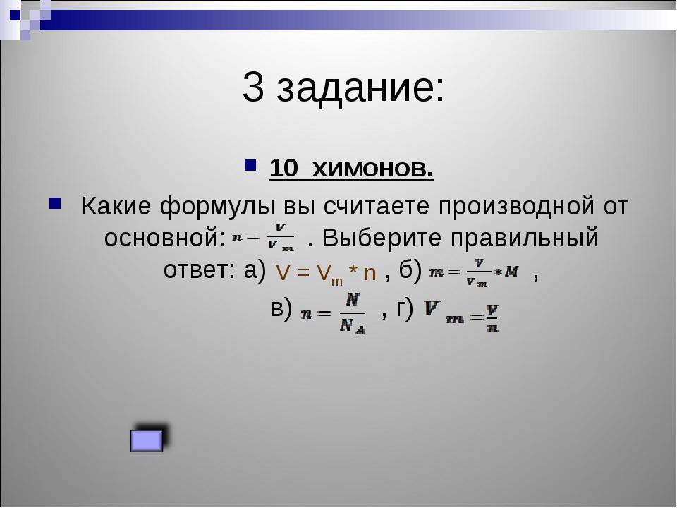 3 задание: 10 химонов. Какие формулы вы считаете производной от основной: ....