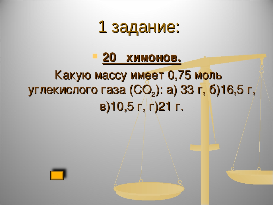 1 задание: 20 химонов. Какую массу имеет 0,75 моль углекислого газа (CO2): а...