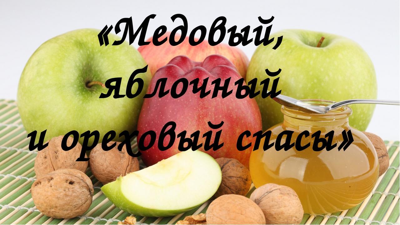 картинки о яблочном спасе медовом ореховом крепкую счастливую