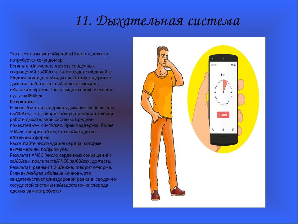 11. Дыхательная система Этот тест называется«проба Штанге», для его потрубуе...