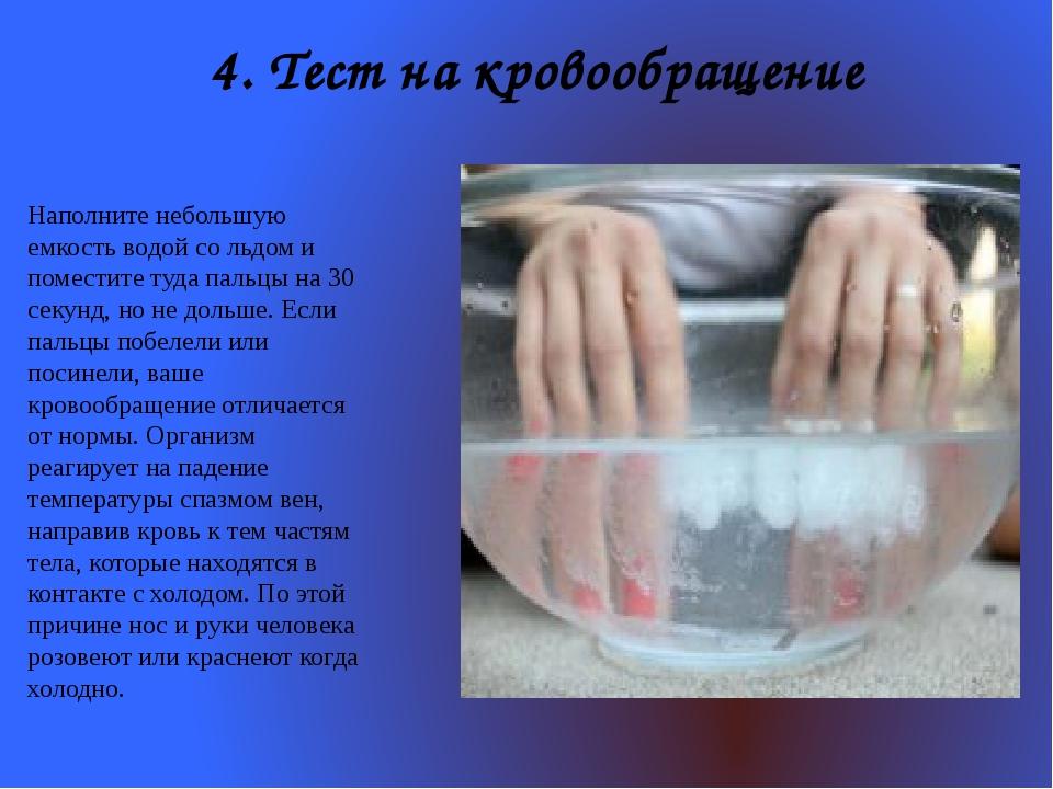 4. Тест на кровообращение Наполните небольшую емкость водой со льдом и помест...