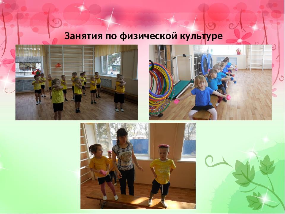 Занятия по физической культуре