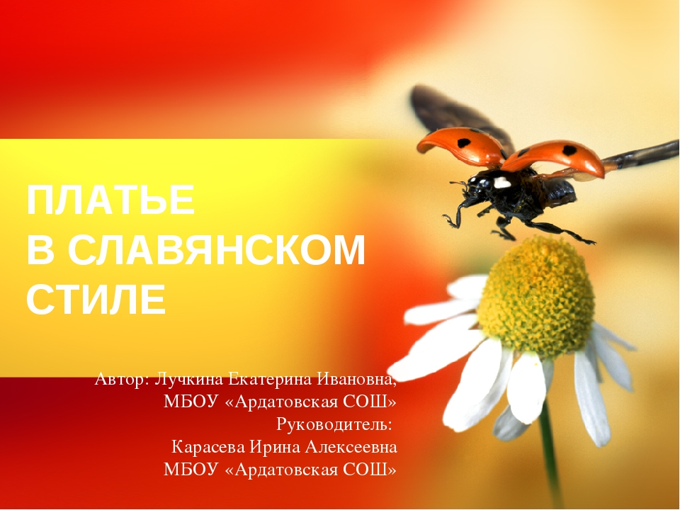Автор: Лучкина Екатерина Ивановна, МБОУ «Ардатовская СОШ» Руководитель: Карас...