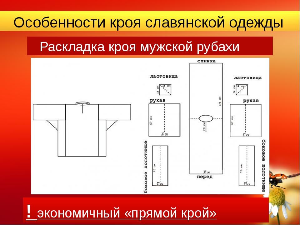 Особенности кроя славянской одежды Раскладка кроя мужской рубахи ! экономичны...