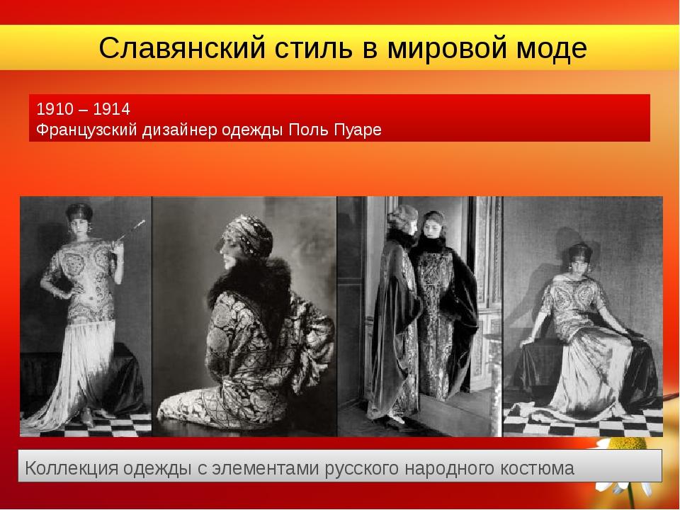 Славянский стиль в мировой моде Коллекция одежды с элементами русского народн...