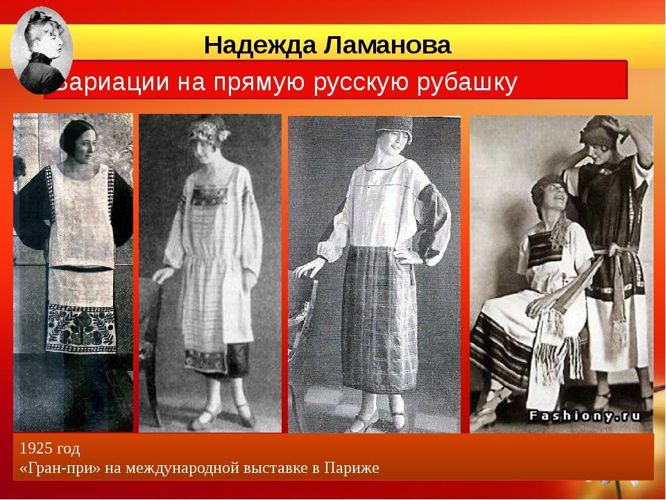 Вариации на прямую русскую рубашку Надежда Ламанова 1925 год «Гран-при» на ме...