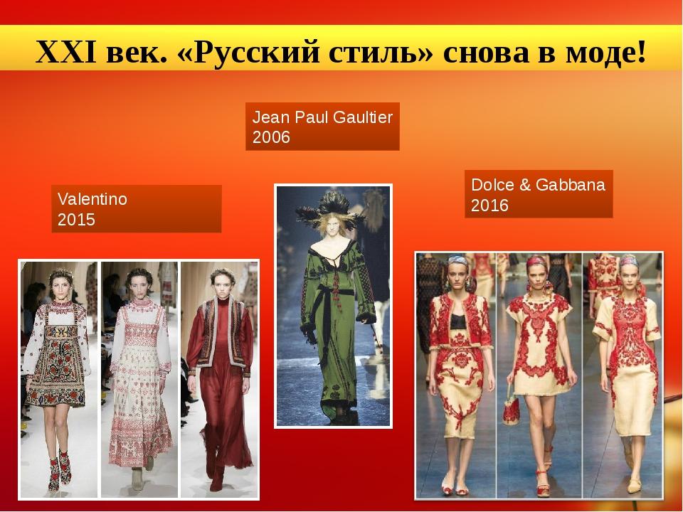 ХХI век. «Русский стиль» снова в моде! Valentino 2015 Jean Paul Gaultier 2006...