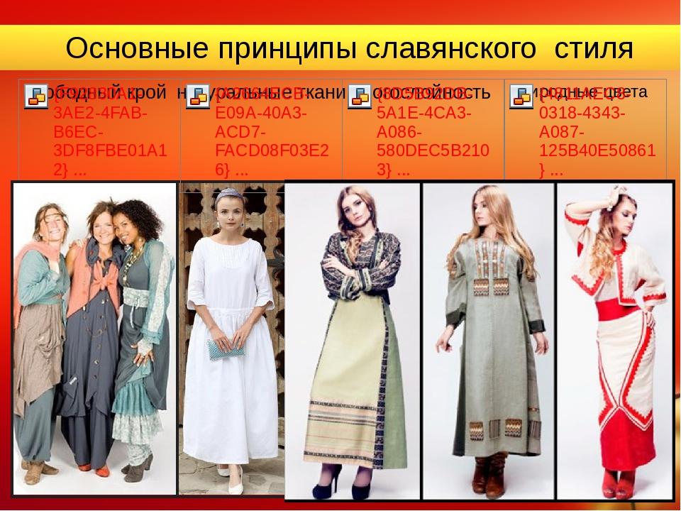 Основные принципы славянского стиля