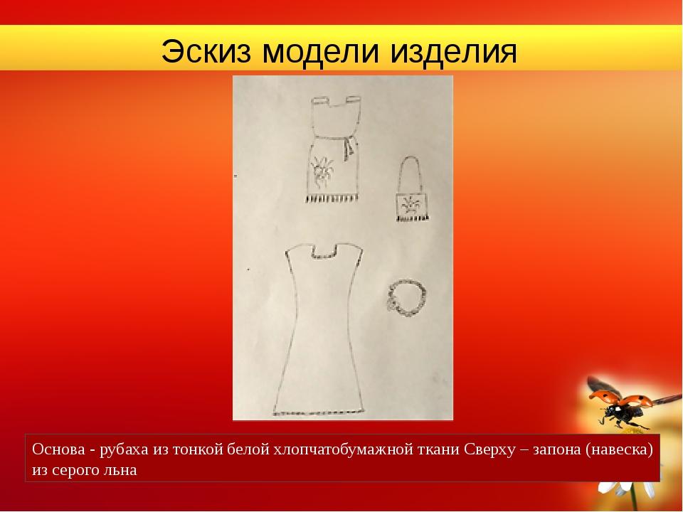 Эскиз модели изделия Основа - рубаха из тонкой белой хлопчатобумажной ткани С...