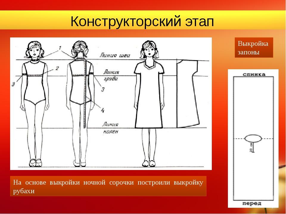 Конструкторский этап На основе выкройки ночной сорочки построили выкройку руб...