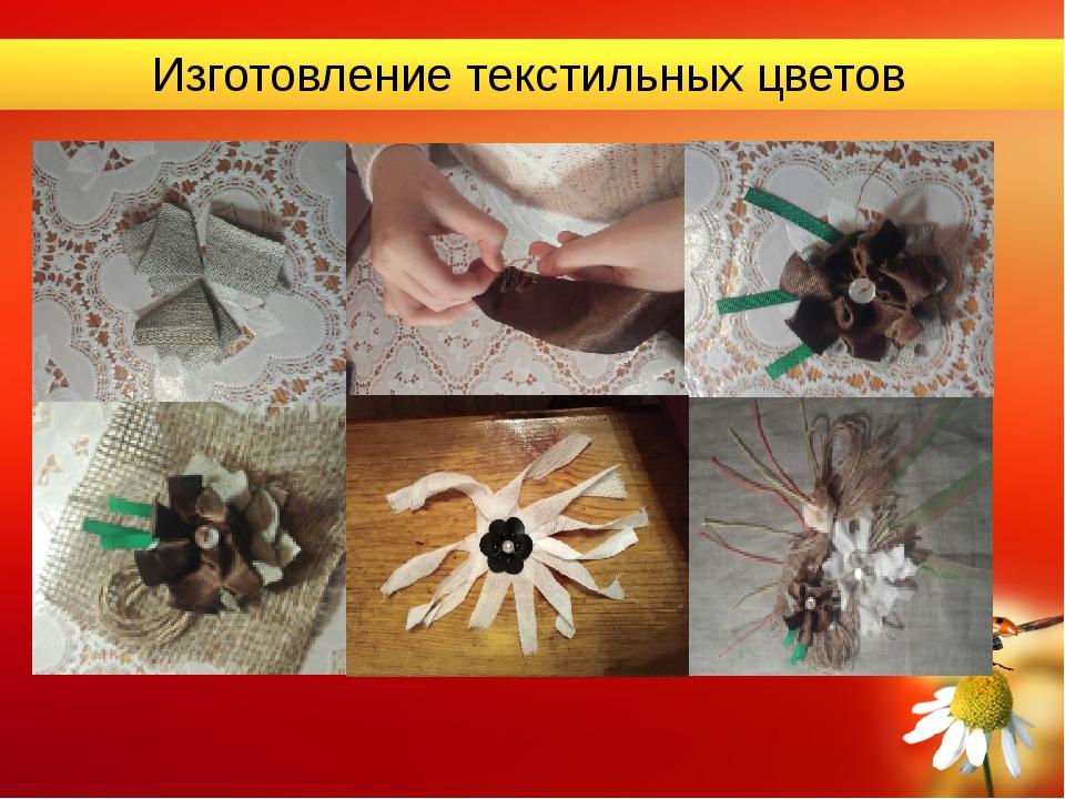 Изготовление текстильных цветов