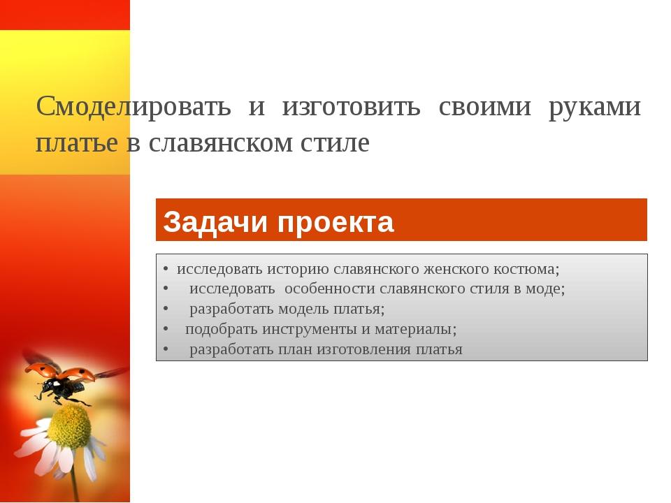 Цель проекта Смоделировать и изготовить своими руками платье в славянском сти...