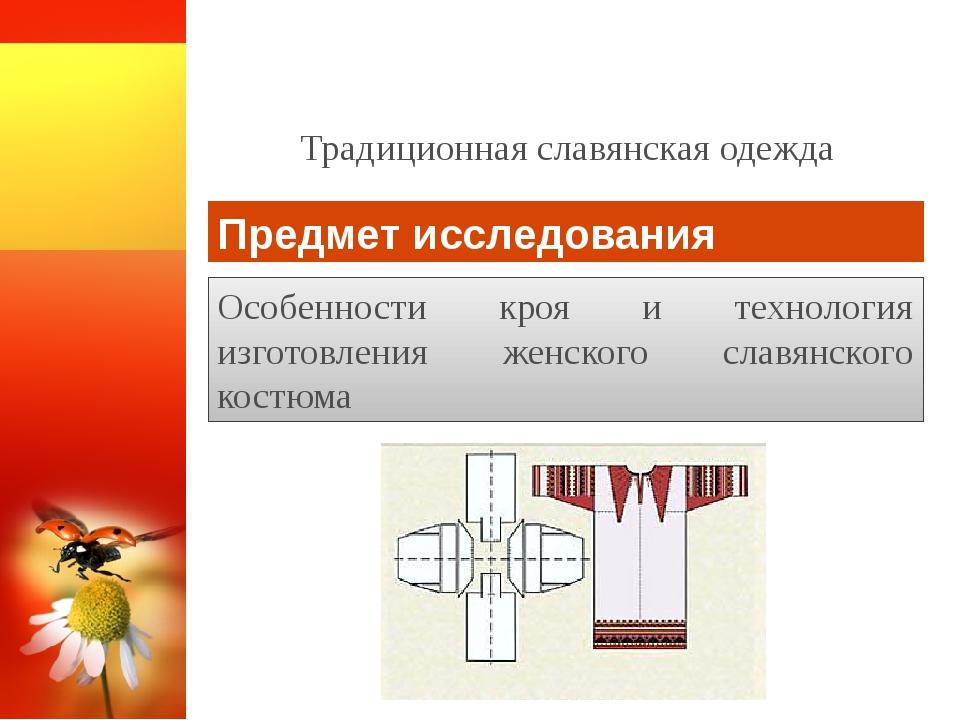 Объект исследования Традиционная славянская одежда Предмет исследования Особе...