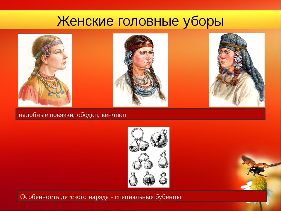 Женские головные уборы налобные повязки, ободки, венчики Особенность детского...
