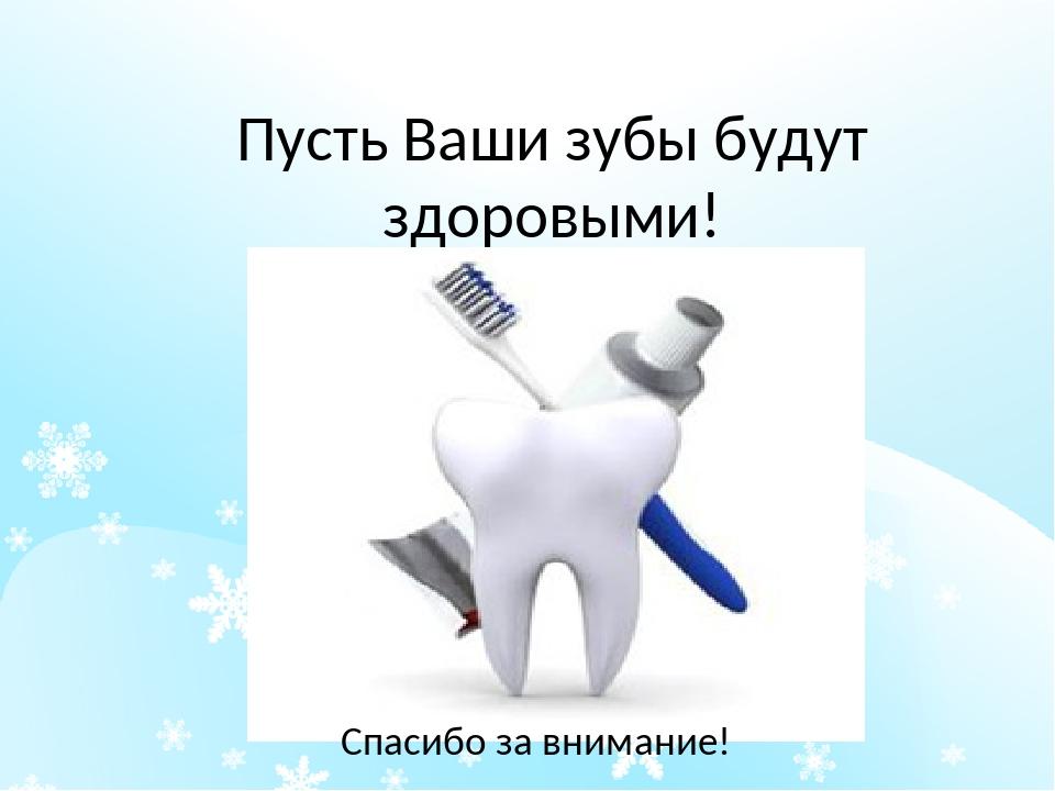 благодаря картинки стоматологические спасибо за внимание воду кастрюлю