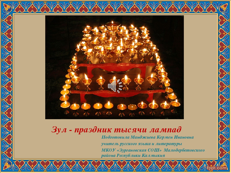Зул - праздник тысячи лампад Подготовила Манджиева Кермен Ивановна учитель р...