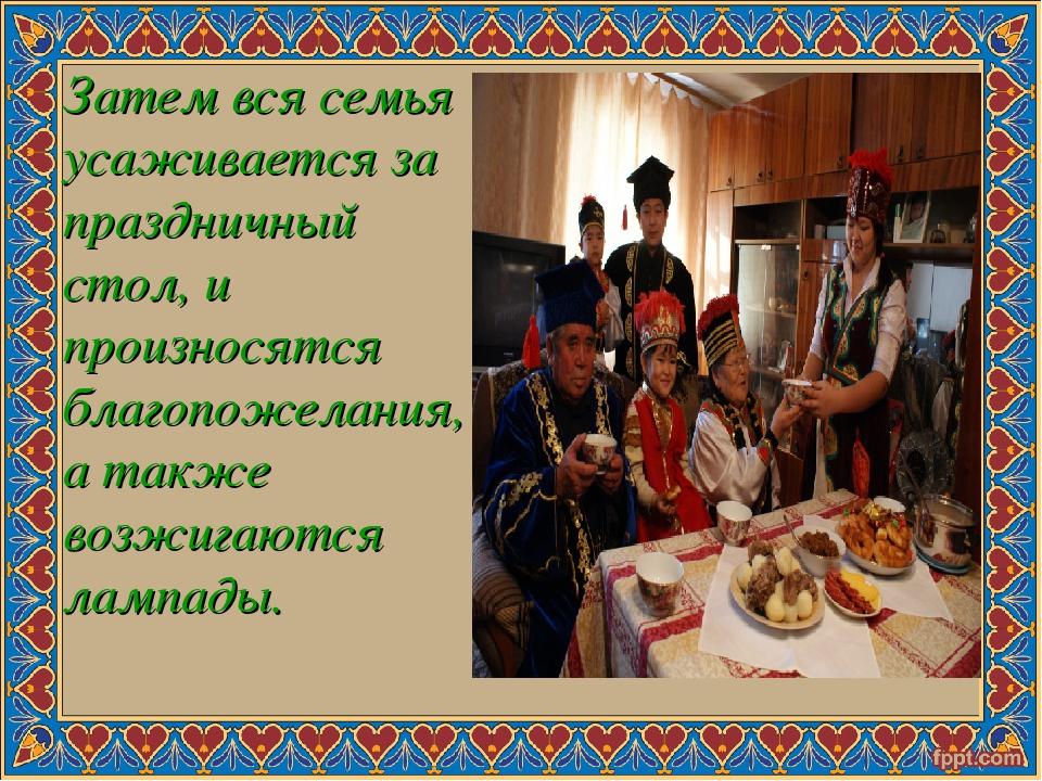Затем вся семья усаживается за праздничный стол, и произносятся благопожелани...