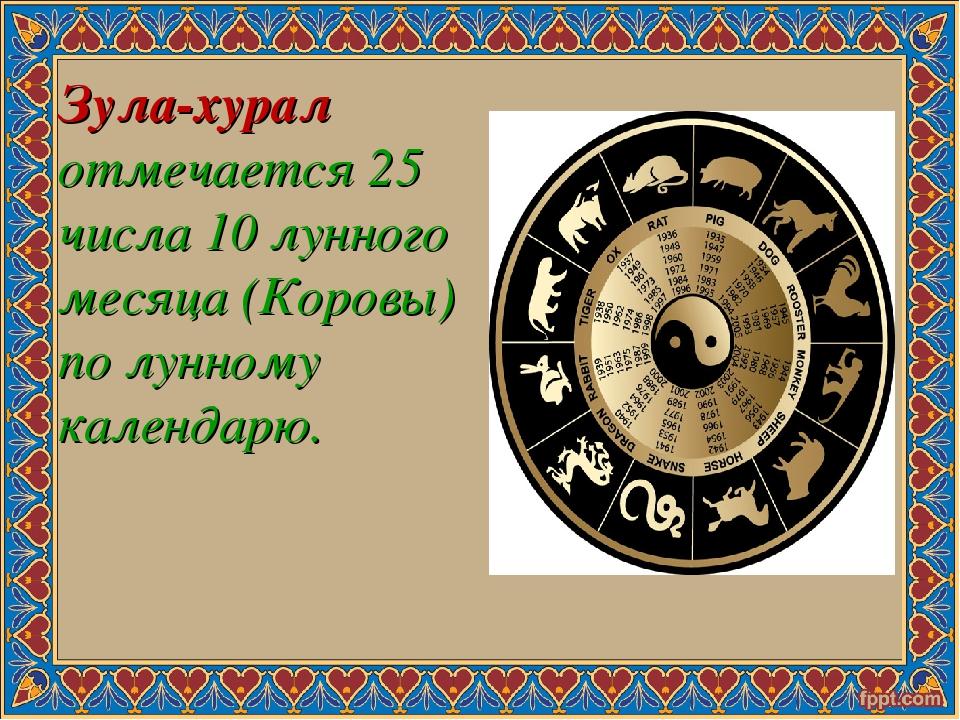 Зула-хурал отмечается 25 числа 10 лунного месяца (Коровы) по лунному календа...
