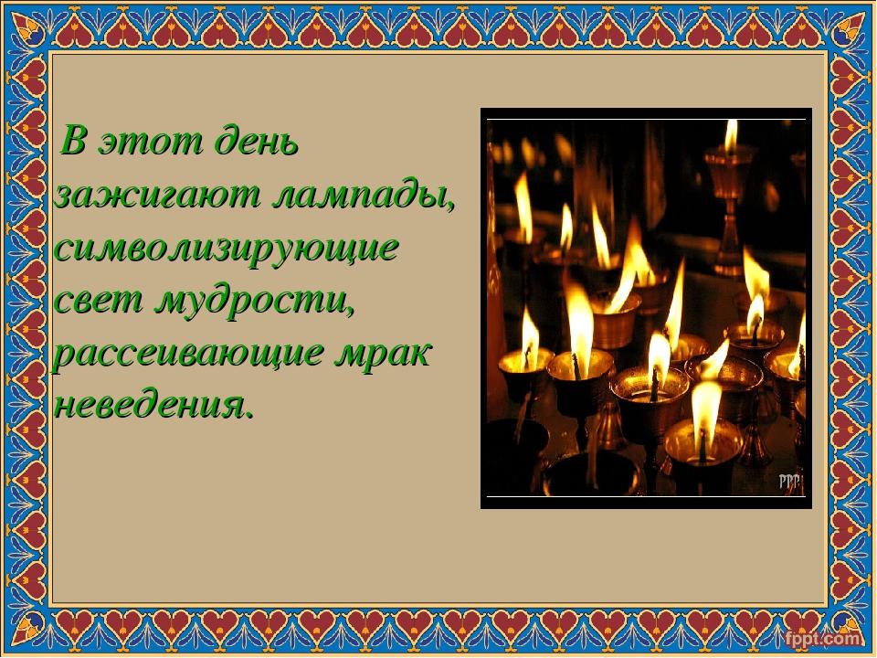 В этот день зажигают лампады, символизирующие свет мудрости, рассеивающие мр...