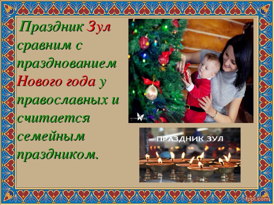 Праздник Зул сравним с празднованием Нового года у православных и считается...