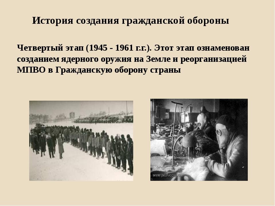 История создания гражданской обороны Четвертый этап (1945 - 1961 г.г.). Этот...