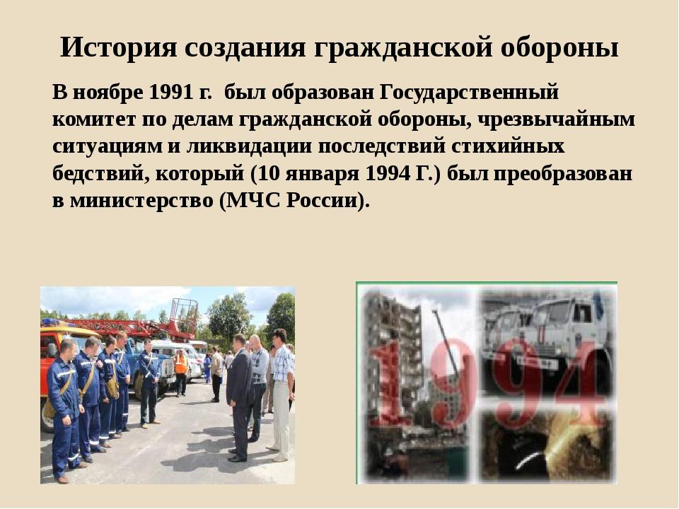 История создания гражданской обороны В ноябре 1991 г. был образован Государст...