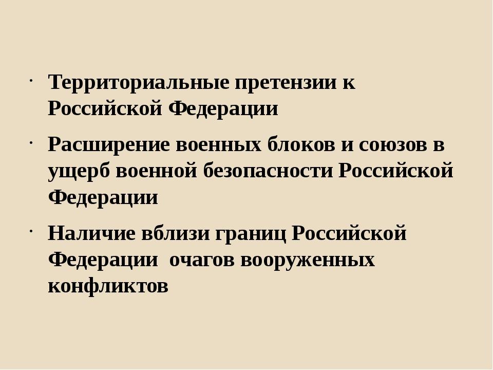 Территориальные претензии к Российской Федерации Расширение военных блоков и...
