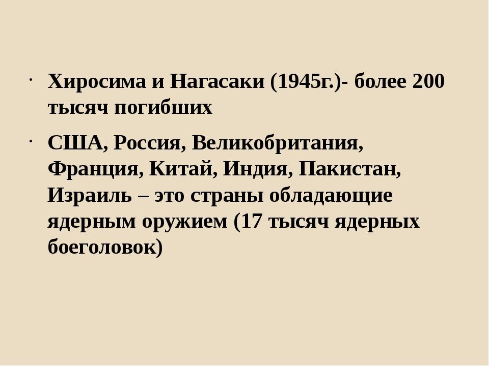 Хиросима и Нагасаки (1945г.)- более 200 тысяч погибших США, Россия, Великобри...