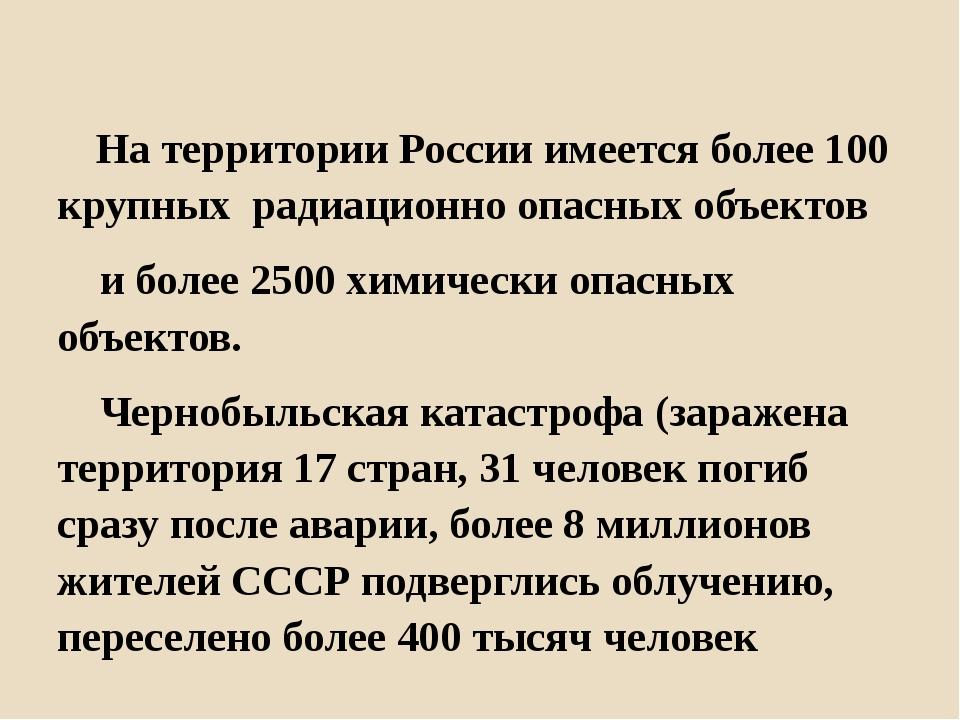 На территории России имеется более 100 крупных радиационно опасных объектов...