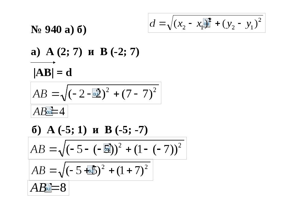 № 940 а) б) а) А (2; 7) и В (-2; 7) б) А (-5; 1) и В (-5; -7) |АВ| = d