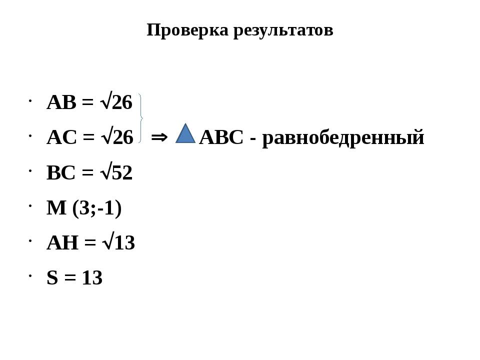 Проверка результатов AB = 26 AC = 26  ABC - равнобедренный BC = 52 M (3;-...