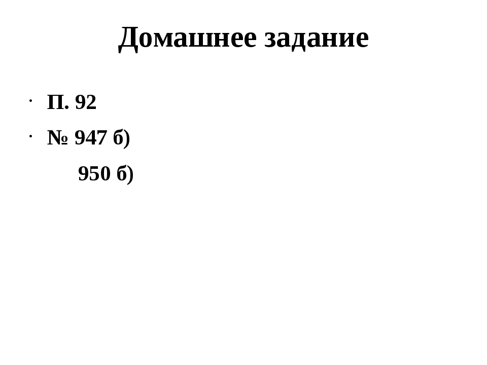 Домашнее задание П. 92 № 947 б) 950 б)