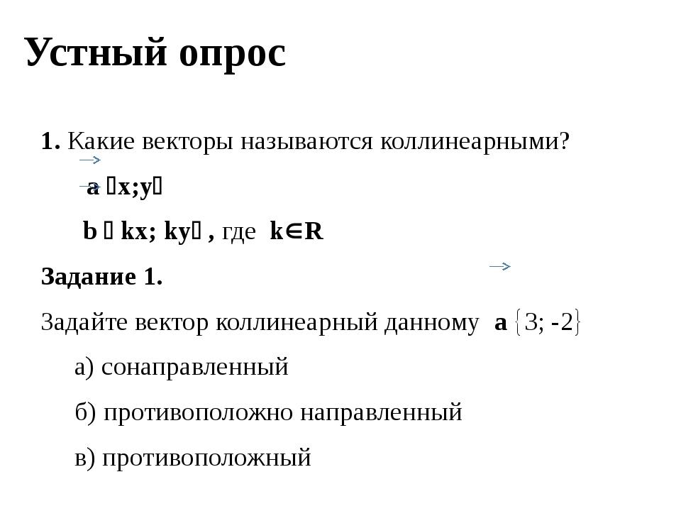 Устный опрос 1. Какие векторы называются коллинеарными? a x;y b  kx; ky ,...