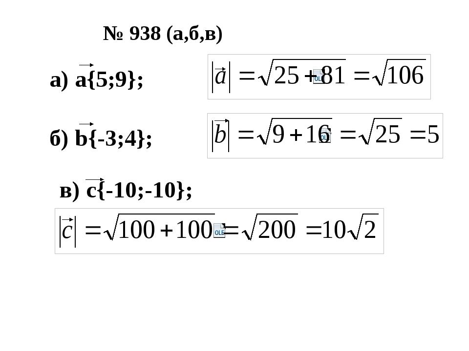 № 938 (а,б,в) а) а{5;9}; б) b{-3;4}; в) с{-10;-10};