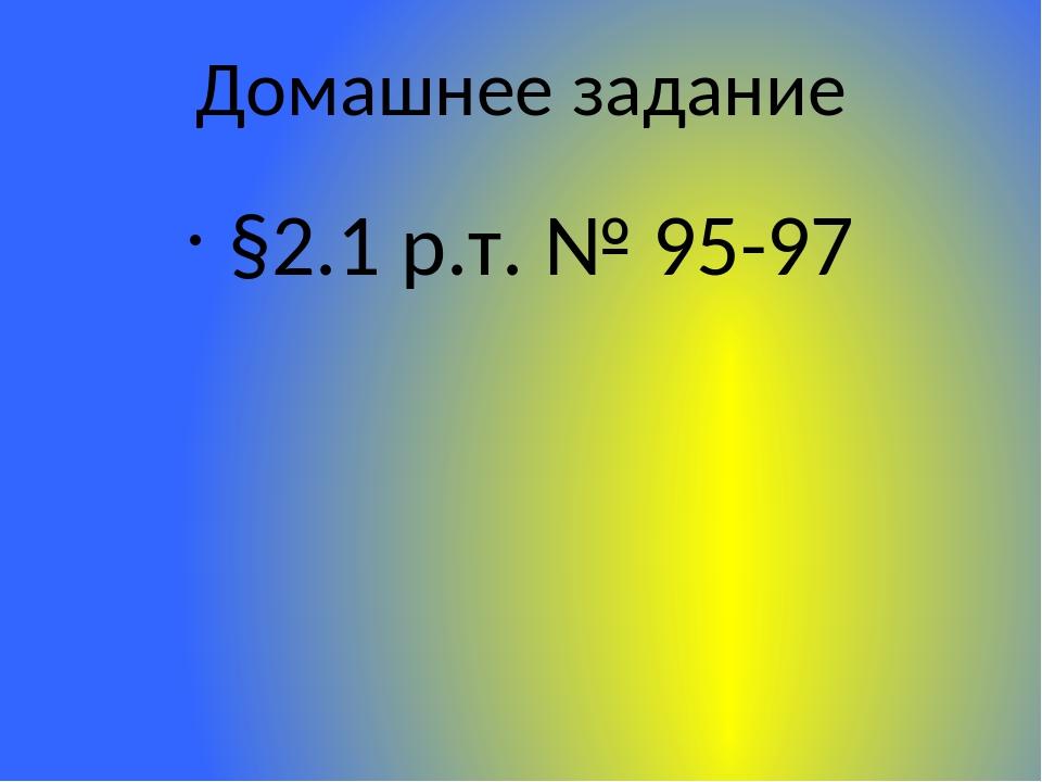 Домашнее задание §2.1 р.т. № 95-97