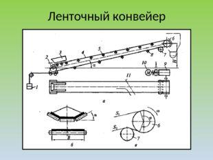 Принцип работы вибрационного конвейера демонтаж элеваторов и элеваторных узлов