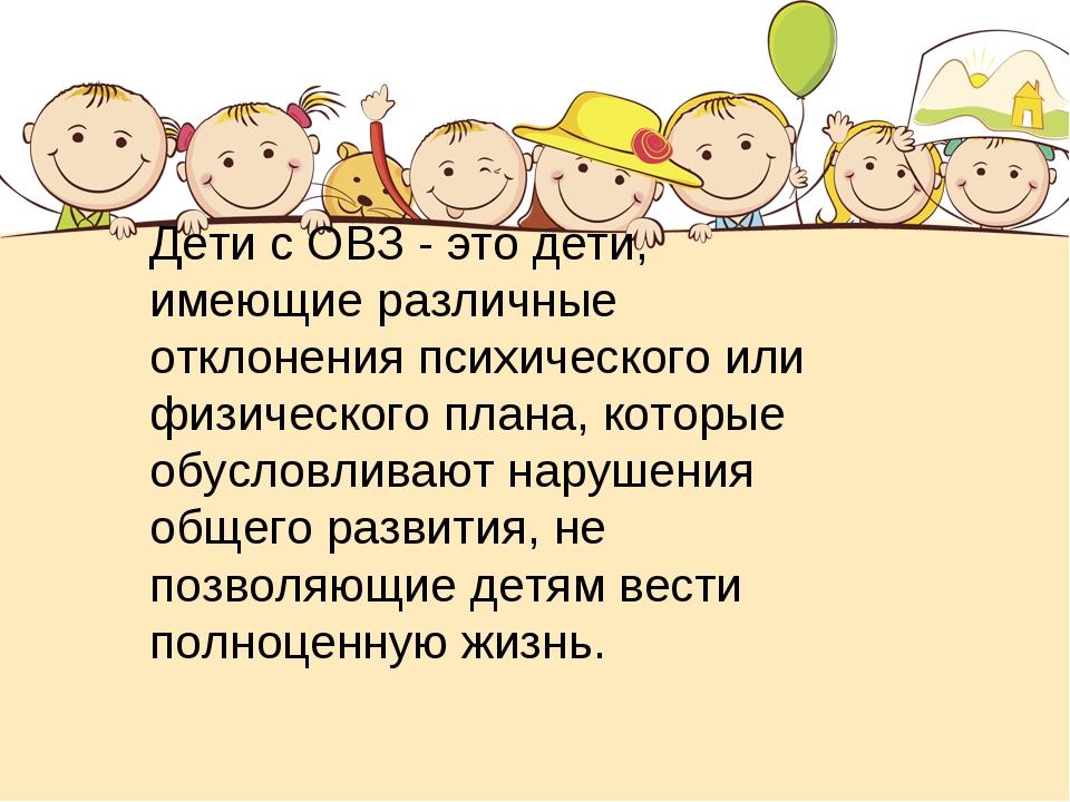 Дети с ОВЗ - это дети, имеющие различные отклонения психического или физическ...
