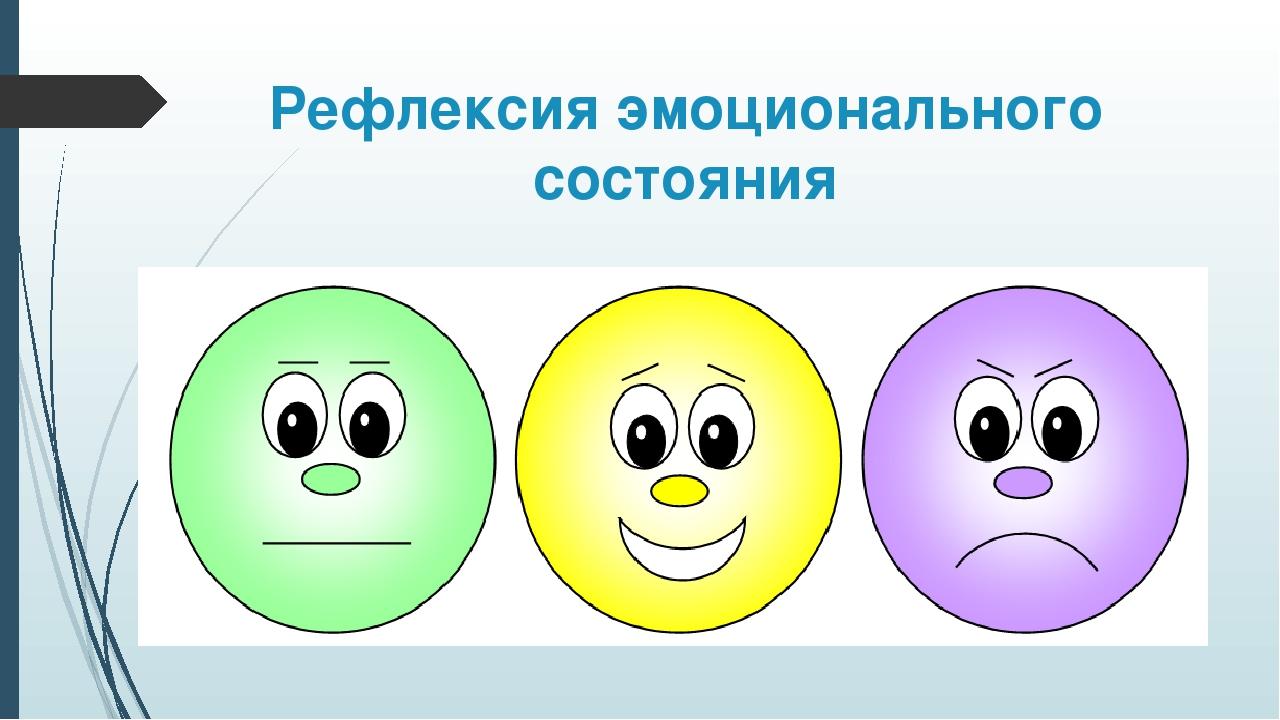 Рефлексия эмоционального состояния