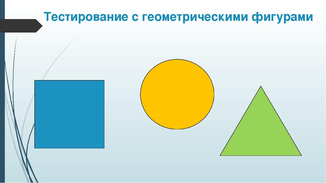 Тестирование с геометрическими фигурами