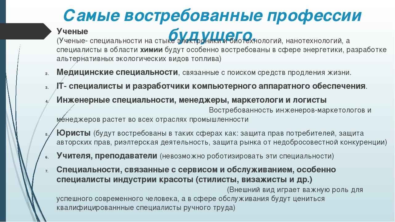 Самые востребованные профессии будущего. Ученые (Ученые- специальности на сты...